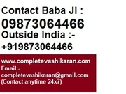 Husband Vashikaran l Control your husband mind l Dial 09873064466